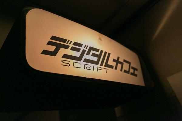 デジタルカフェ_看板