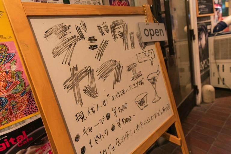 デジタルカフェ_表看板