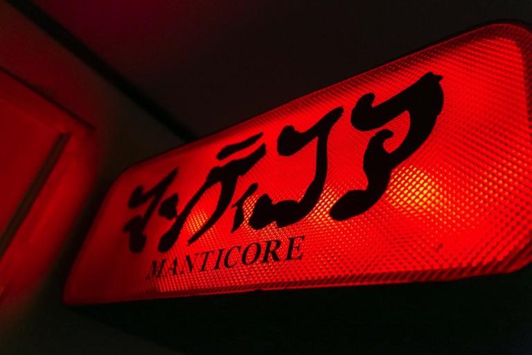 マンティコア_看板