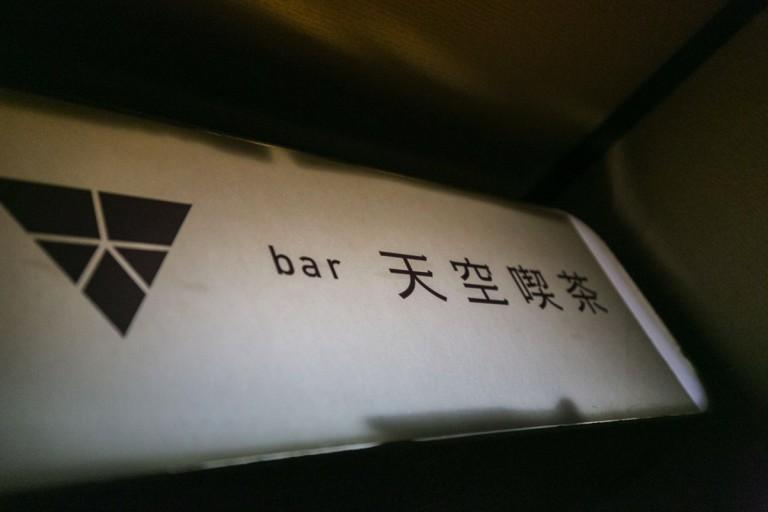 天空喫茶_看板